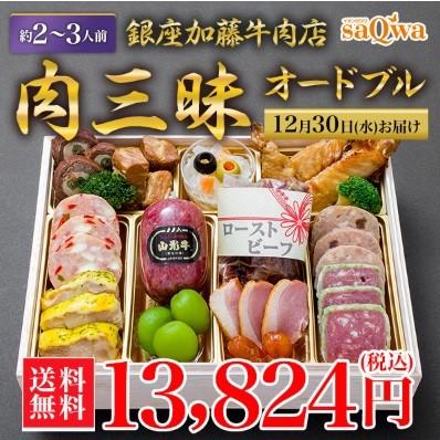 銀座加藤牛肉店2021