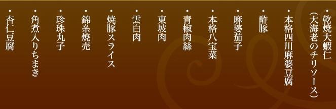 陳建一中華オードブル2021内容