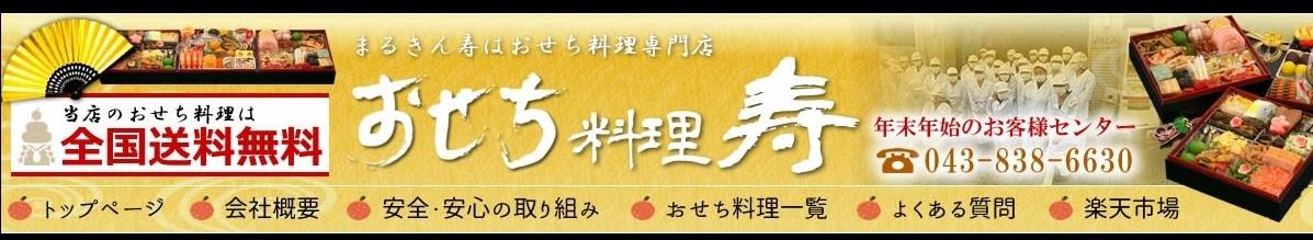まるきん寿バナー2021