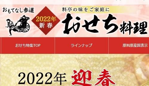 2022年千賀屋