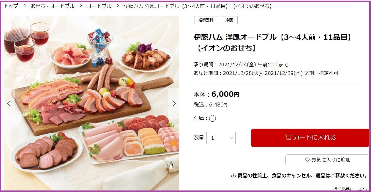 伊藤ハムオードブル6000円2022