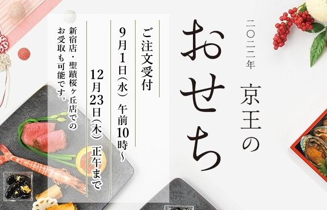 京王百貨店おせちバナー2022年